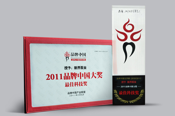 Technology Award by Brand China Industry Union in 2011